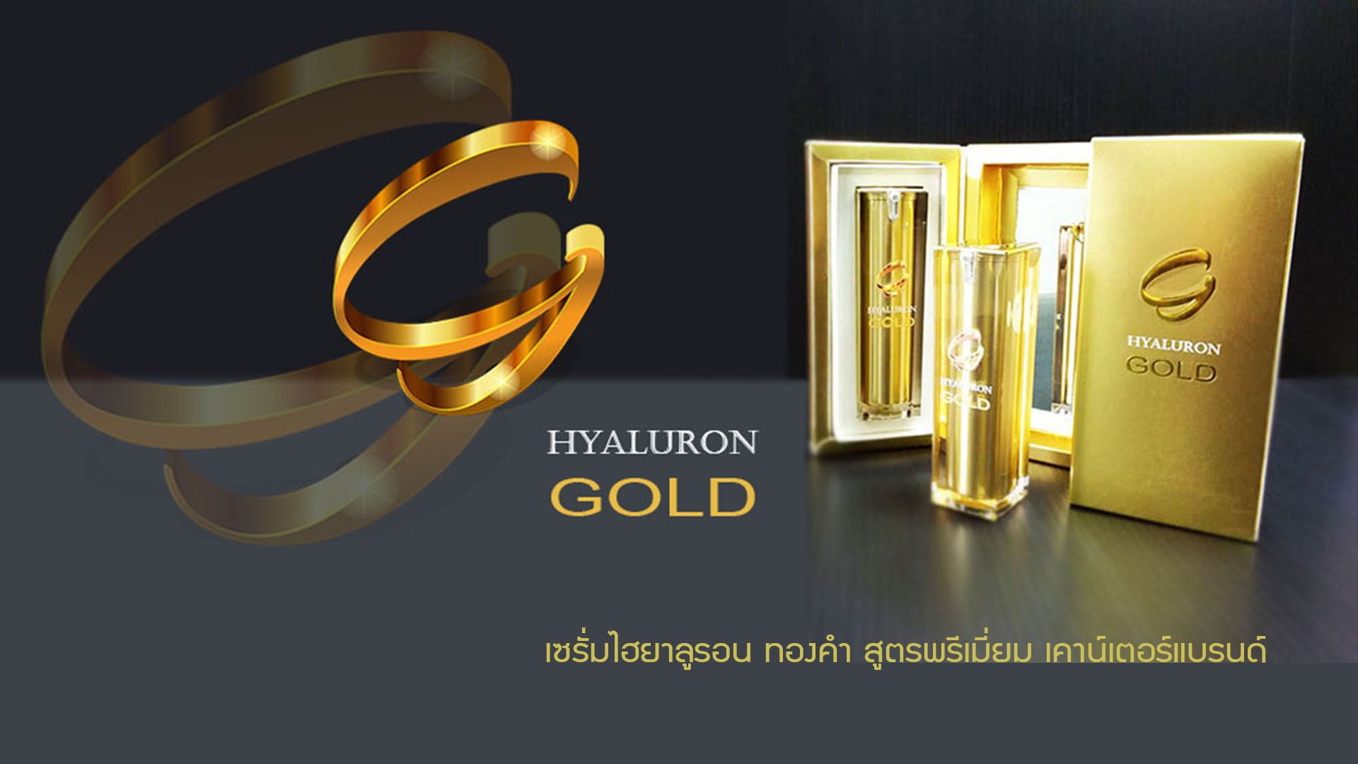 Hyaluron Gold Serum